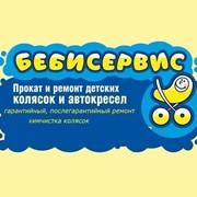 Прока детских колясок. фото