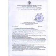 Нотификация ФСБ фото