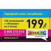 """Стартовый пакет Divan.tv DivanTV """"Акционный"""" 1721 фото"""
