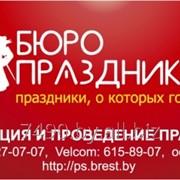 """ПРАЗДНИЧНОЕ АГЕНТСТВО """"бЮРО ПРАЗДНИКОВ"""" фото"""