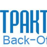 Конфигурация Трактиръ: Back-Office СТАНДАРТ, ред 3 (Основная поставка (переход с другого ПП со скидкой 20%)) фото