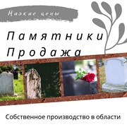 Памятники продажа отп/розница фото