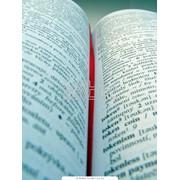 Перевод патентной, юридической и технической документации фото