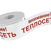 """Лента сигнальная ЛСТ """" Внимание теплосеть"""" фото"""