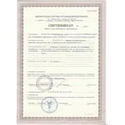 Оформление пакета документов для получения сертификата работ (услуг) собственного производства фото