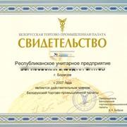 Сертификация БелТПП фото