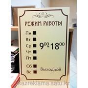 Табличка режим работы, вход, выход фото