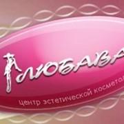 Косметологический центр ЛЮБАВА фото