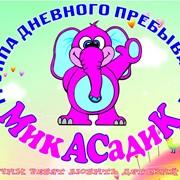 "Cтудия Гармоничного Развития Ребенка ""МикАСтудиЯ"" фото"