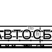 Самосвальная установка 43255 -8500020 №01 фото