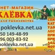 Интернет-Магазин Поклевка предлагает товары для рыбалки фото