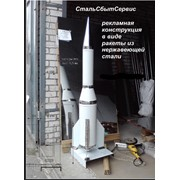 Рекламная конструкция в виде ракеты из нержавеющей стали. фото