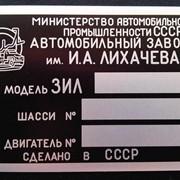 ТАБЛИЧКИ (ШИЛЬДИКИ) НА АВТО-МОТО-СТРОЙ-СЕЛЬХОЗТЕХНИКУ фото