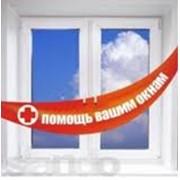 Ремонт и регулировка металлопластиковых (пластиковых) окон в Стоянке. фото