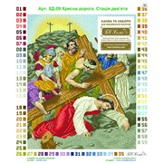 Ісус падає третій раз під тягарем хреста Артикул ХД-09 фото