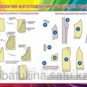 Плакат Технология изготовления швейных изделий В.9 фото