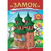 Книга для творчества Замок фото