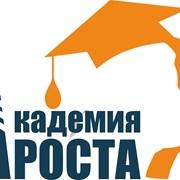 Курсы косметологии в Академии Роста! от 38 тысяч! фото