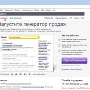 Эффективная настройка Yandex.Direkt и Google Adwords фото