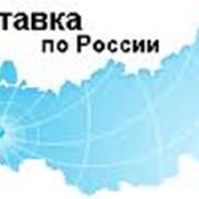 Доставка по России фото