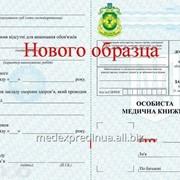 Оформление санитарной книги (санкниги) Нового Образца ОМК-1 в Харькове фото