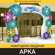 Надувная арка С новым годом фото