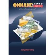 Журнал ФинансИнфо фото