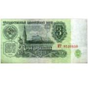 Деньги для выкупа СССР 3 руб фото