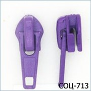 Бегунок обувной №7 для спиральной молнии, Код: СОЦ-713 фото