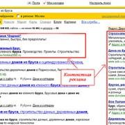 Контекстная реклама   Поисковый маркетинг фото