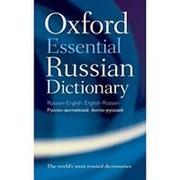 Della Thompson Oxford Essential Russian Dictionary фото