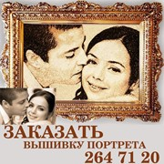 Вышивка портрета в Алматы фото