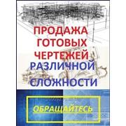 Векторизация чертежей в автокад киев в киеве фото