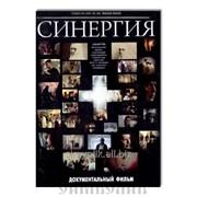 Диск DVD Синергия фото
