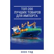 База лучших товаров для импорта в 2020 году  фото