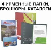Брошюры фото