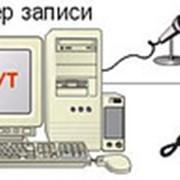 Системы записи телефонных разговоров «СПРУТ-7» фото