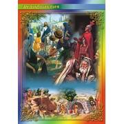 Христианские аудиокниги CD/DVD/MP3 фото