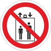 Запрещается пользоваться лифтом для подъема (спуска) людей фото