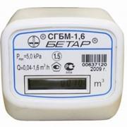 Счетчики газа бытовые СГБМ 1,6 (Бетар) фото