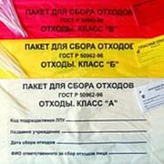 Мешки для сбора и утилизации медицинских отходов 330*300 мм. (класса А; Б; В) фото