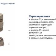 Форсунки для воздуха и пара C5 фото