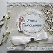 Книга пожеланий на свадьбу, Свадебный фотоальбом фото