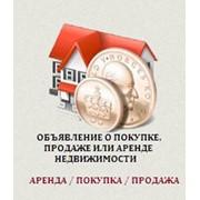 Разовое размещение объявление о недвижимости на 30 досках фото