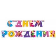 Гирлянда-буквы С Днем Рождения Фиксики 220см А фото