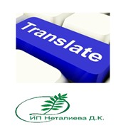Качественный и быстрый письменный перевод. фото