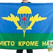 Флаг 90х135 ВДВ СССР фото