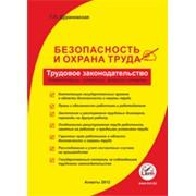 Безопасность и охрана труда в Республике Казахстан фото