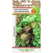 Салат кочанный Русский огород (смесь) (1 гр) фото