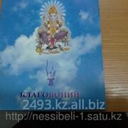 Книга благовония фото